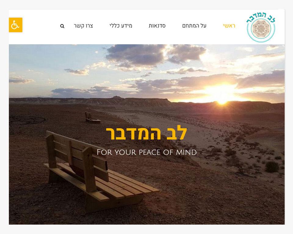 אתר תדמית - לב המדבר