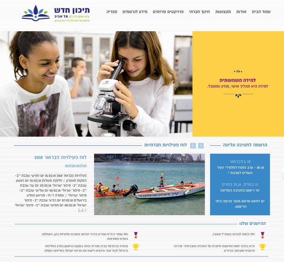 אתר תיכון חדש תל אביב